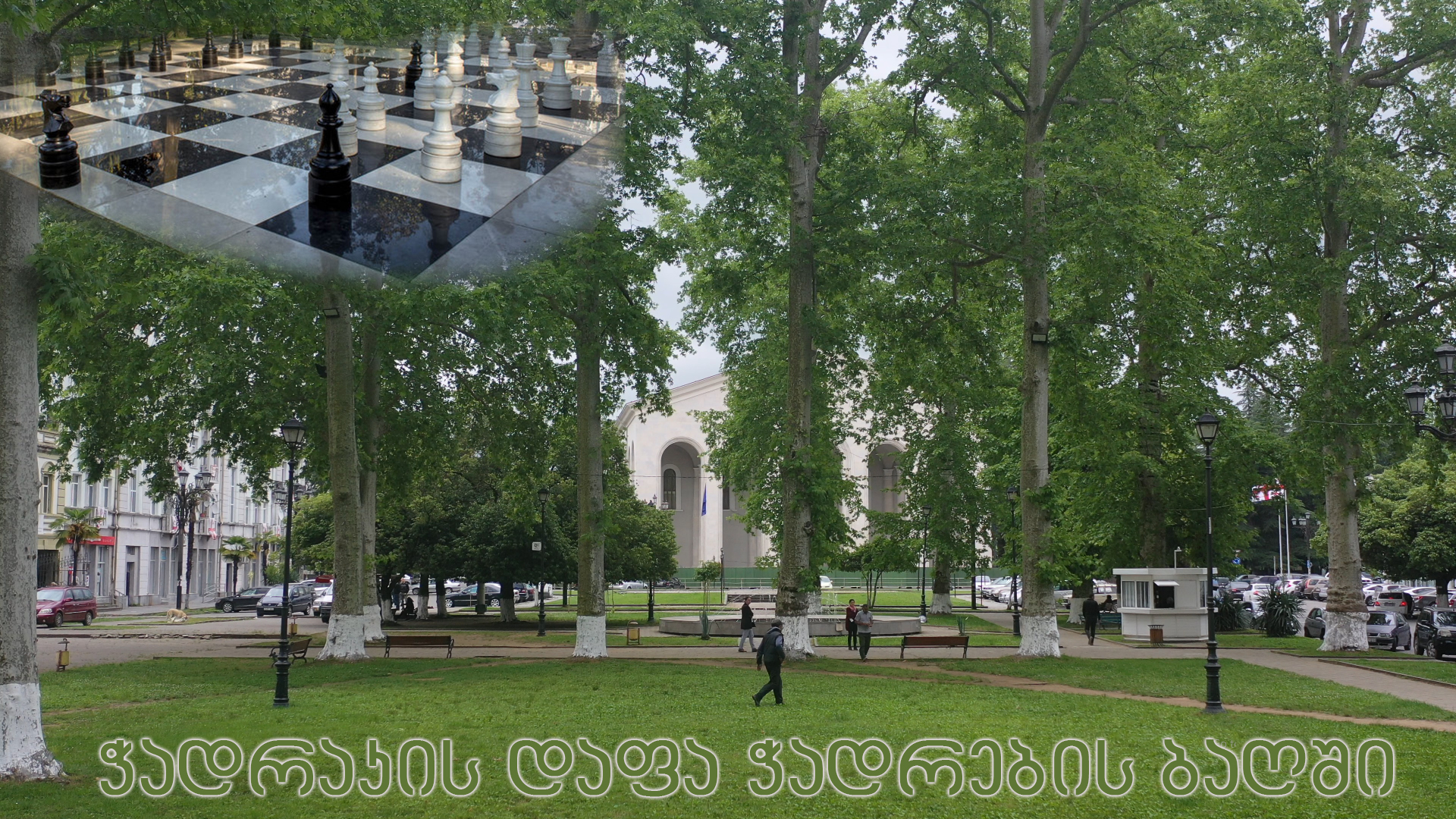ქალაქ ოზურგეთში, ჭადრაკი საკმაოდ პოპულარული ინტელექტუალური სპორტის სახეობაა. მოქმედებს საჭადრაკო წრეები, რომლის აღსაზრდელებს მნიშვნელოვანი...